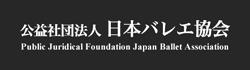 日本バレエ協会
