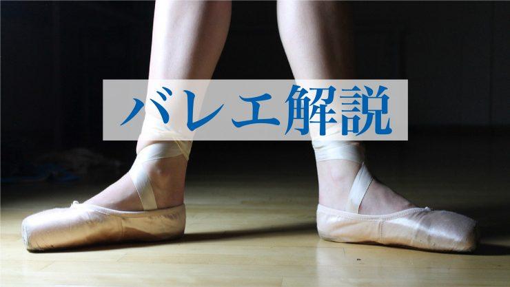 バレエ解説